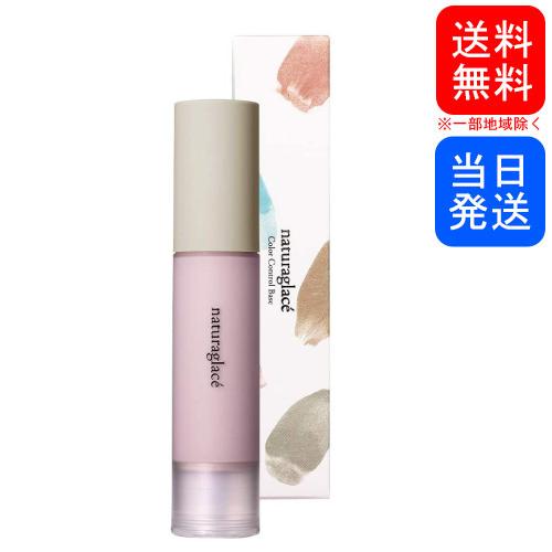 美しい肌色に補正する化粧下地 複数購入 日本未発売 割引クーポン配布中 ナチュラグラッセ カラーコントロールベース バイオレット 化粧下地 引出物 01 25ml