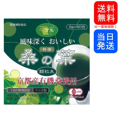京都産の 有機桑の葉 を使用 複数購入 割引クーポン配布中 特選 2g ×60包 格安店 顆粒末 桑の葉 定番キャンバス