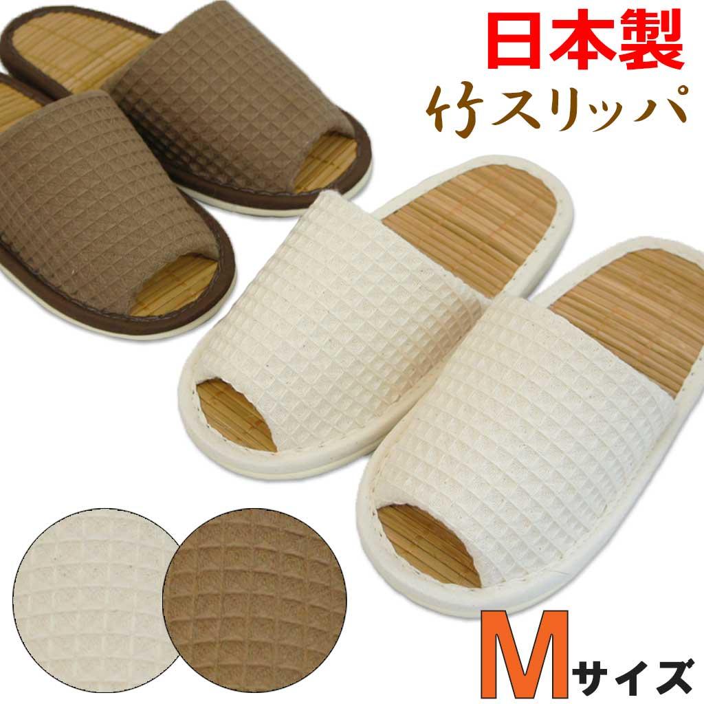 《日本製》足元から涼しく ナチュラル色の竹スリッパです おしゃれ スリッパ 夏用 竹 マーケット 太ワッフル中竹外縫い Mサイズ 日本製 清涼 ゆったり 約25cmまで