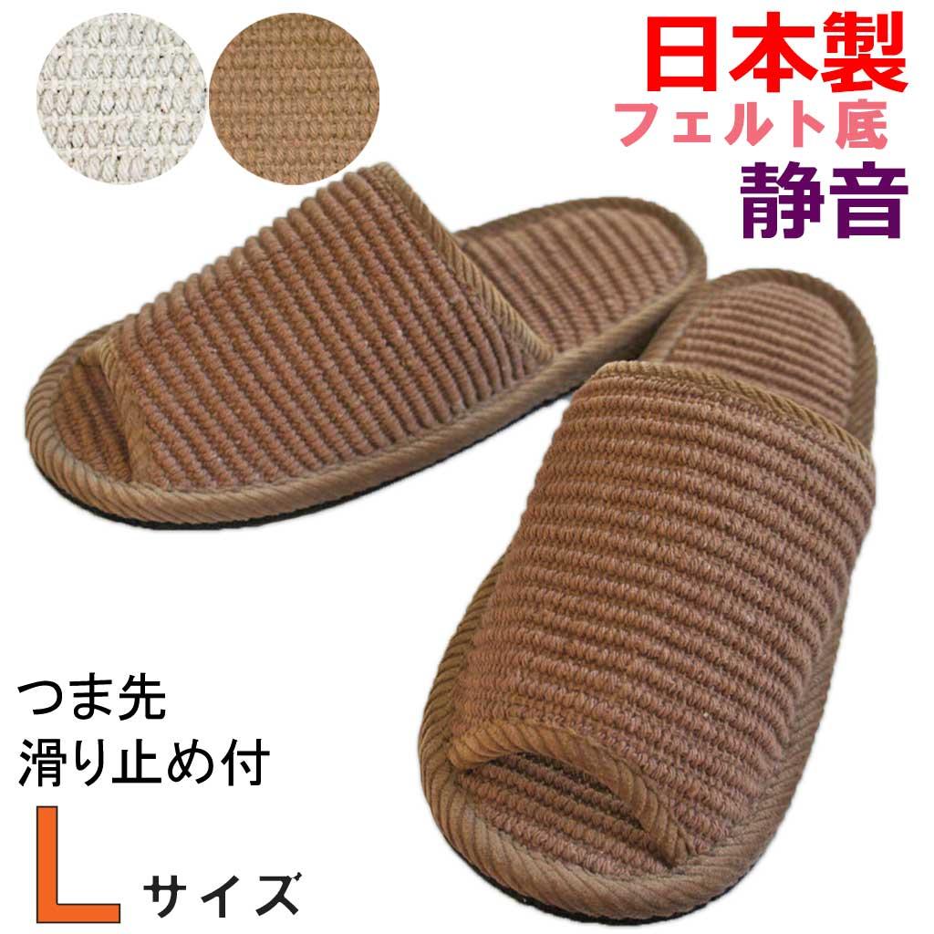 《日本製》クレオの大人気商品 つま先にも滑り止めが付いて安全性アップ 日本正規代理店品 スリッパ 静音 インドコットンつま先滑り止め付き外縫い 日本製 フェルト底 Lサイズ ゆったり 高級な 約27cmまで