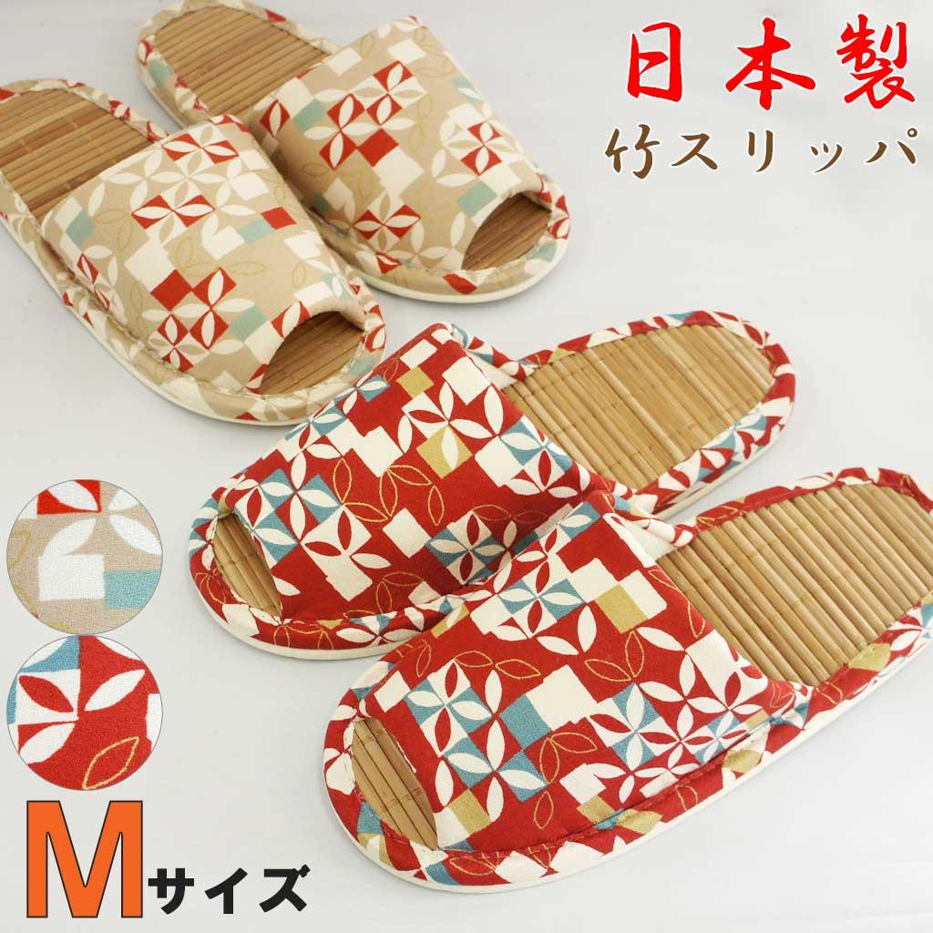 《日本製》暑い日本の夏に 和モダンなゆったり竹スリッパ 竹 スリッパ 夏用 和葉柄中竹外縫い 日本製 和モダン ゆったり おしゃれ 約25cmまで 推奨 訳あり品送料無料 Mサイズ