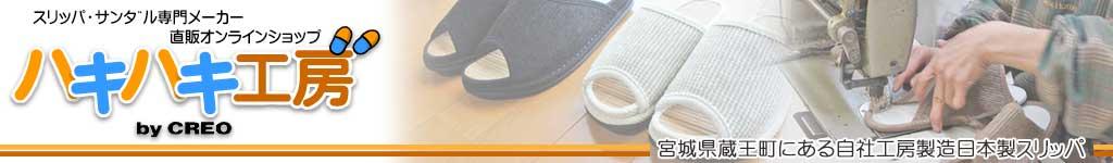 ハキハキ工房 クレオのスリッパ:日本製スリッパ・健康サンダルメーカー直販。宮城の自社工房からお届け!