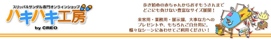 ハキハキ工房 クレオのスリッパ:日本製スリッパメーカーです!宮城蔵王で一足一足丁寧に手作りしています。