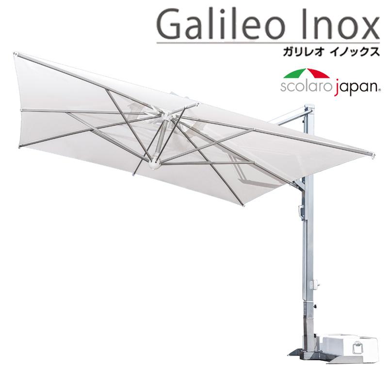 イタリア・スコラロ社製 (Scolaro社)大型パラソル GalileoInox(ガリレオイノックス)【代引不可】