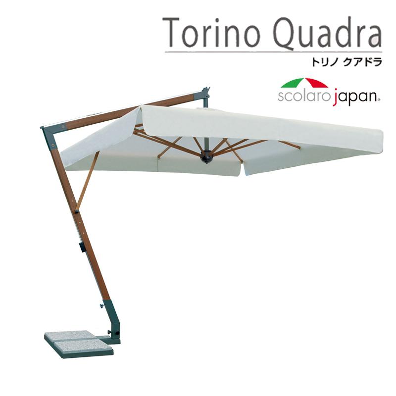 イタリア・スコラロ社製 (Scolaro社)大型パラソル TorinoQuadra(トリノクアドラ)【代引不可】