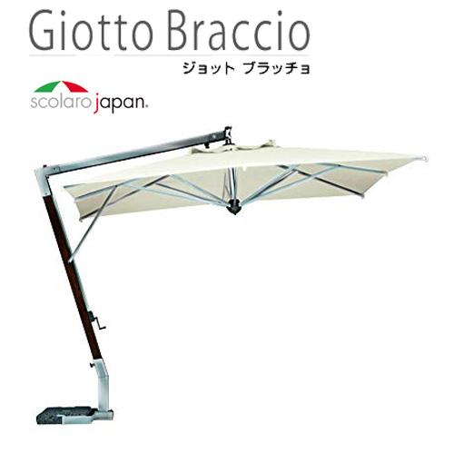 イタリア・スコラロ社製 (Scolaro社)大型パラソル GiottoBraccio(ジョットブラッチョ)【代引不可】
