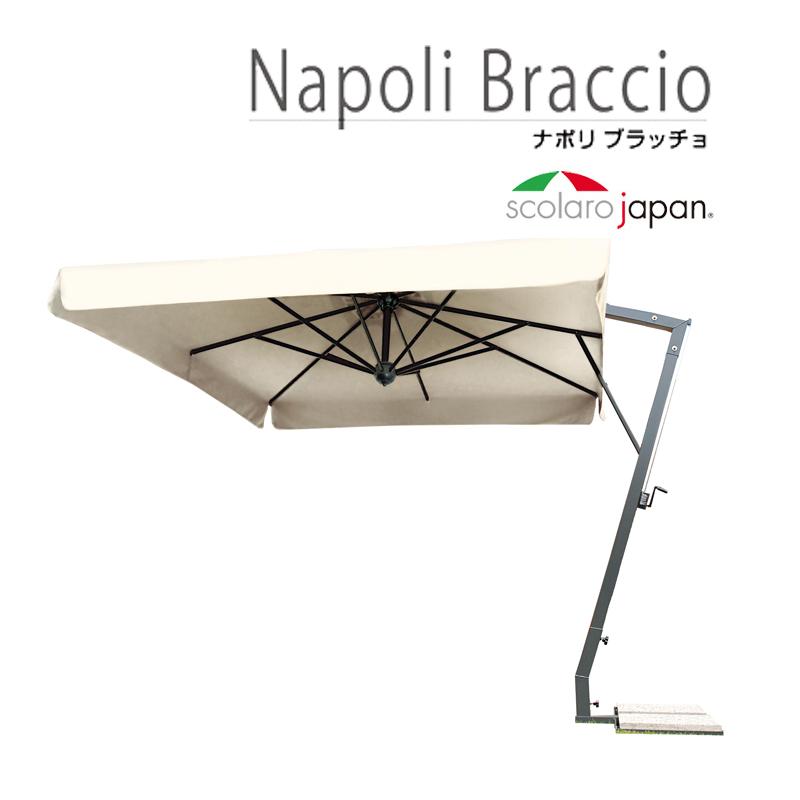 イタリア・スコラロ社製 (Scolaro社)大型パラソル NapoliBraccio(ナポリブラッチョ)【代引不可】