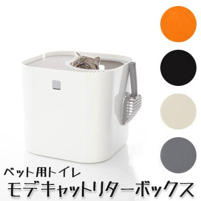 modko モデキャット リターボックス (全5色)【Modkat Litter Box】