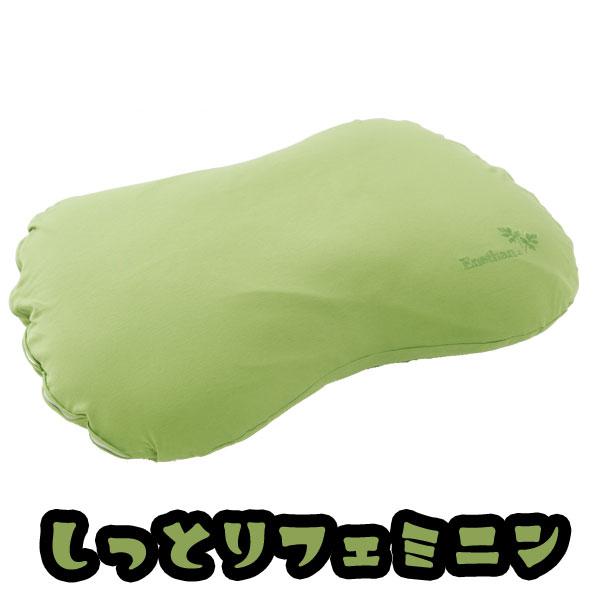 Enethan (エネタン) ピロー しっとりフェミニン (グリーン)寝具 枕 安眠枕 首元の圧迫感を抑える