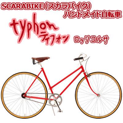 SCARABIKE(スカラバイク) ハンドメイド自転車 typhon ティフォン (ロッソコルサ)【代引不可】