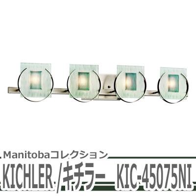 KICHLER(キチラー)Manitobaコレクション4灯式の屋内用ブラケットライトKIC-45075NI【代引不可】