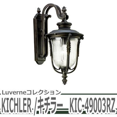 KICHLER(キチラー)Luverneコレクション1灯式の防雨形ブラケットライトKIC-49003RZ【代引不可】