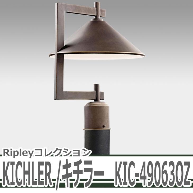 KICHLER(キチラー)Ripleyコレクション1灯式の防雨形ポールライトKIC-49063OZ【代引不可】