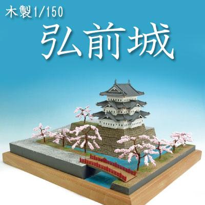 【日本製】木製1/150 弘前城【ウッディジョーの木製模型】WoodyJOE【代引不可】