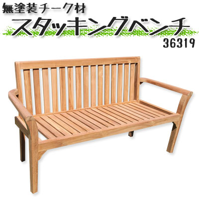 【ジャービス商事】スタッキングベンチ 36319(重置可能) (メーカー直送のため)【代引不可】