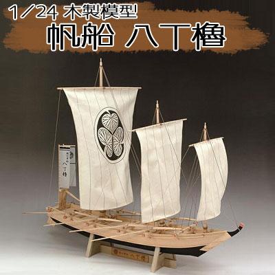 【日本製】木製1/24 帆船 八丁櫓【ウッディジョーの木製模型】WoodyJOE【代引不可】