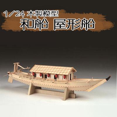 【日本製】木製1/24 和船 屋形船 (やかたぶね)【ウッディジョーの木製模型】WoodyJOE【代引不可】