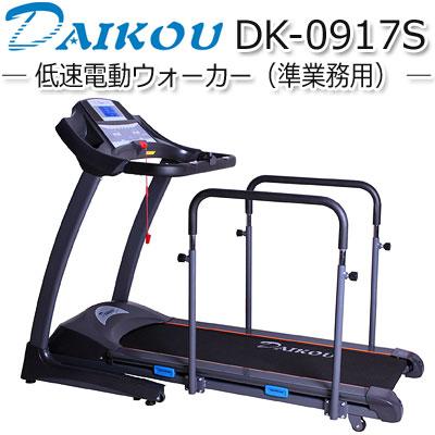 DAIKOU(ダイコウ) 低速電動ウォーカー (準業務用) DK-0917S【電動角度調整機能付】【代引不可】大広