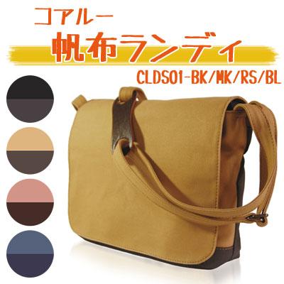 xコアルー 帆布ランディ CLDS01 ミルクティHANPU LANDY【MADE IN JAPAN】