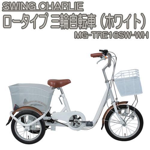 SWING CHARLIE ロータイプ 三輪自転車 (ホワイト) MG-TRE16SW【代引不可】スウィングチャーリー MG-TRE16SW-WH C15-02