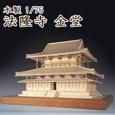 【日本製】木製1/75 法隆寺 金堂 (改良版)【ウッディジョーの木製模型】WoodyJOE【代引不可】
