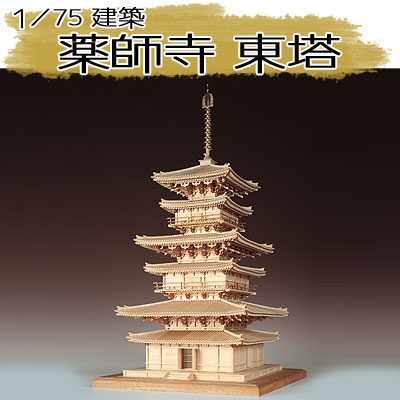 【日本製】木製1/75 薬師寺 東塔【ウッディジョーの木製模型】WoodyJOE【代引不可】