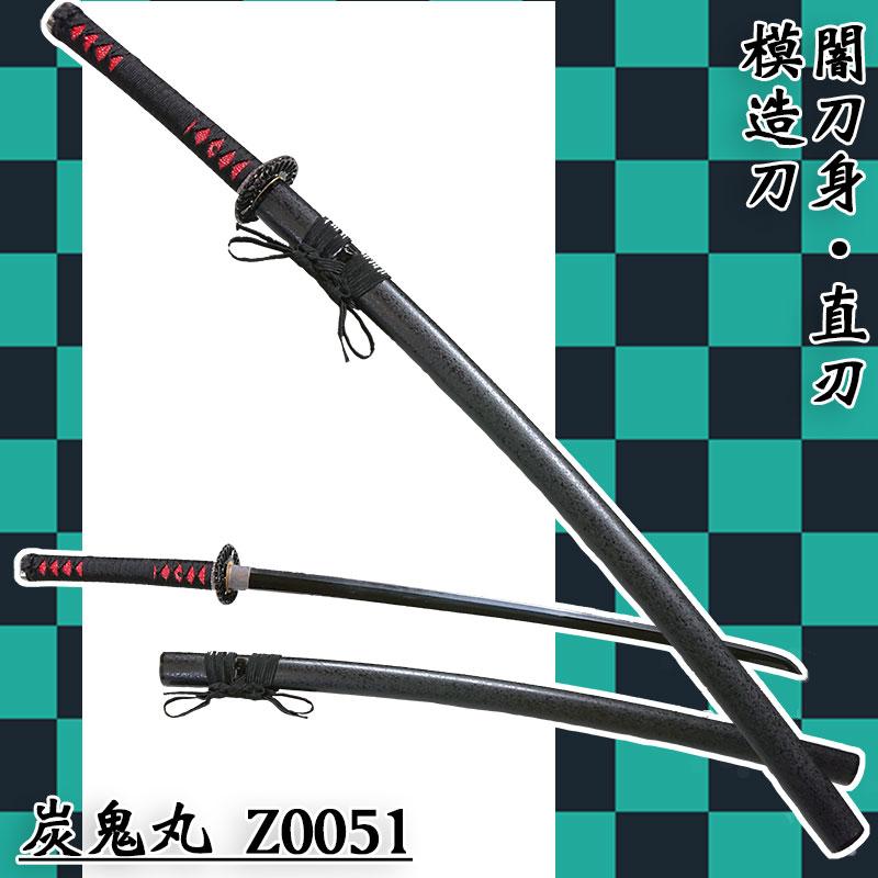 闇刀身 直刃 模造刀 高級 炭鬼丸 発売モデル Z0051