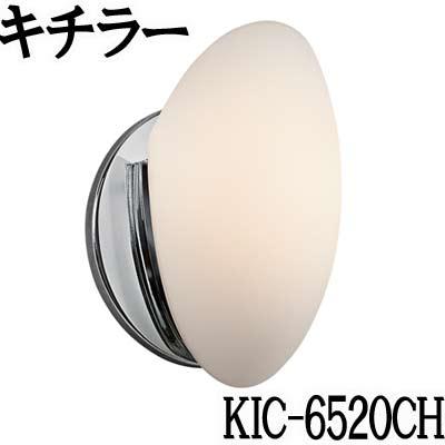KICHLER(キチラー)1灯式の屋内用ブラケットライトKIC-6520CH【代引不可】