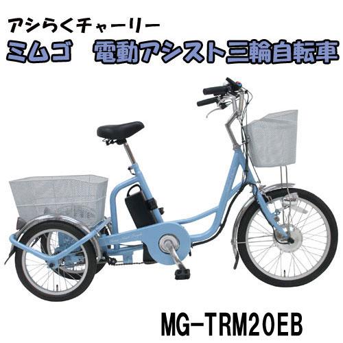 ミムゴ アシらくチャーリー 電動アシスト 三輪自転車 MG-TRM20EB【代引不可】