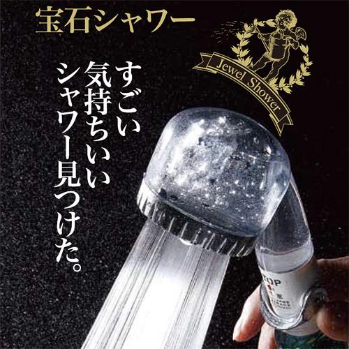 シャワーヘッド 宝石シャワー(クリア・アイボリー)【35%節水・節ガス】