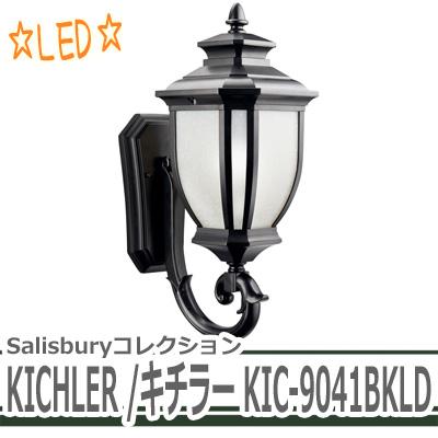 KICHLER(キチラー)防雨型 屋外ブラケット KIC-9041BKLD【E26 LED電球】【代引不可】