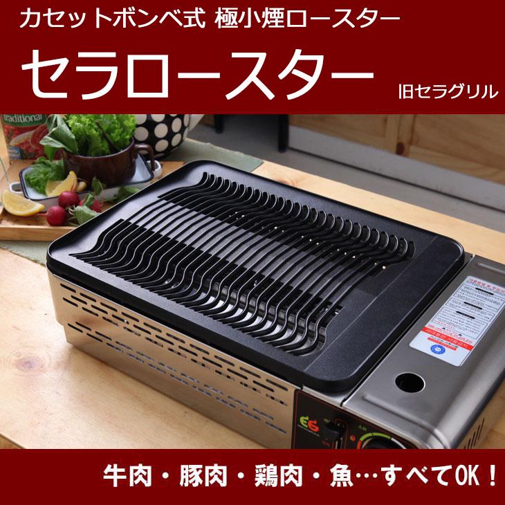 カセットボンベ式 極小煙ロースター セラロースター ECGH-200J【煙の少ない肉焼き機】家庭用