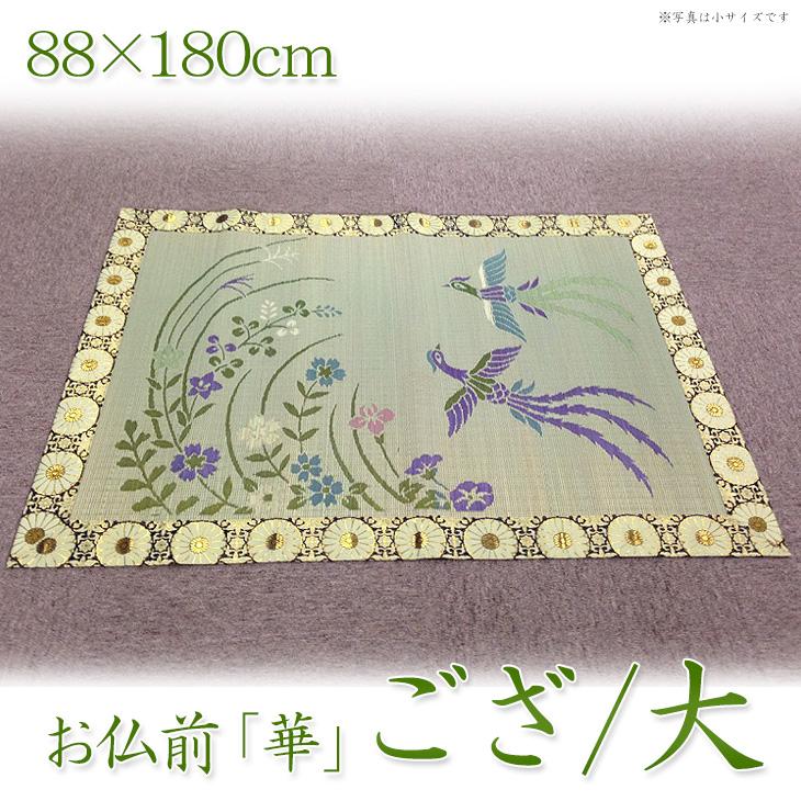 国産い草100%使用 ござ・大 ご仏前「華」 (88×180cm)【代引不可】