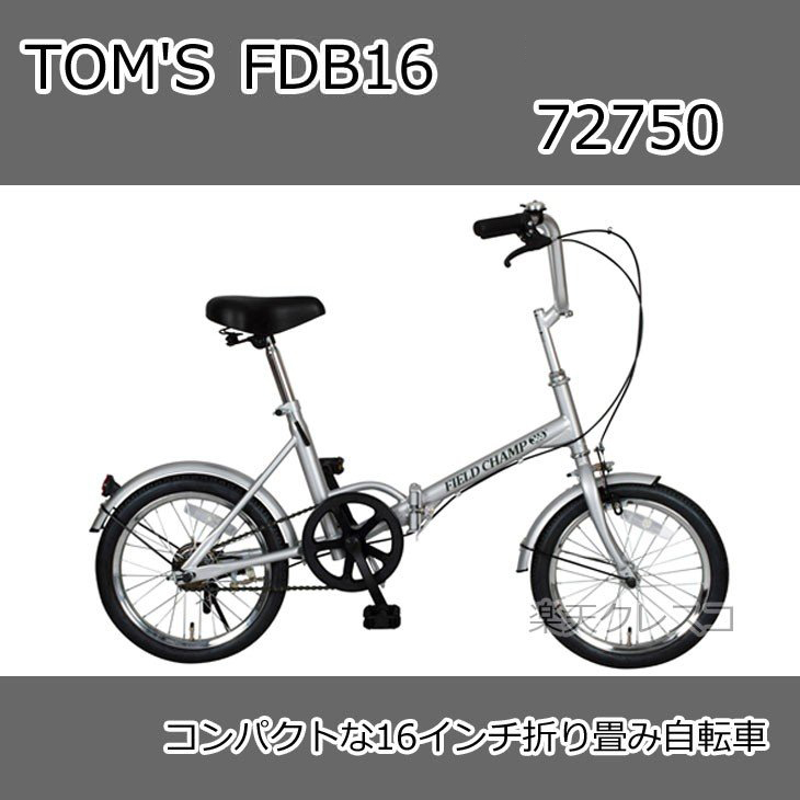 FIELD CHAMP365 FDB16 折りたたみ自転車 16インチ No.72750【代引不可】