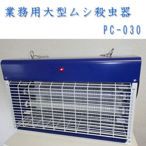 業務用 大型ムシ殺虫器 PC-030