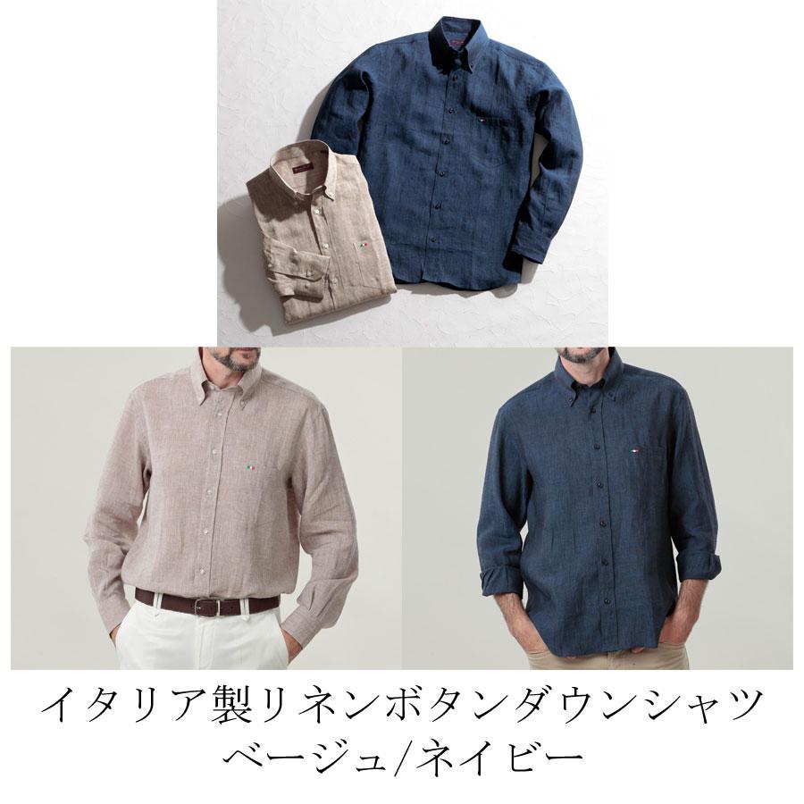 イタリア製 リネンボタンダウンシャツ 6A019 (ベージュ・ネイビー)【代引不可】