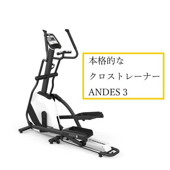 ジョンソンヘルステック(Johnson Health Tech) HORIZON クロストレーナー ANDES3【代引不可】アンデス 3