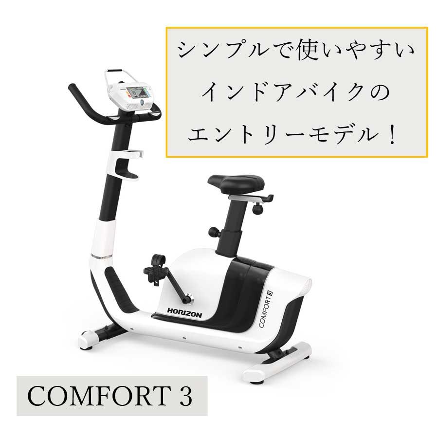 ジョンソンヘルステック(Johnson Health Tech) HORIZON(ホライズン) アップライトバイク COMFORT3 + YHZM0006 (専用マット付き)【代引不可】コンフォート 3
