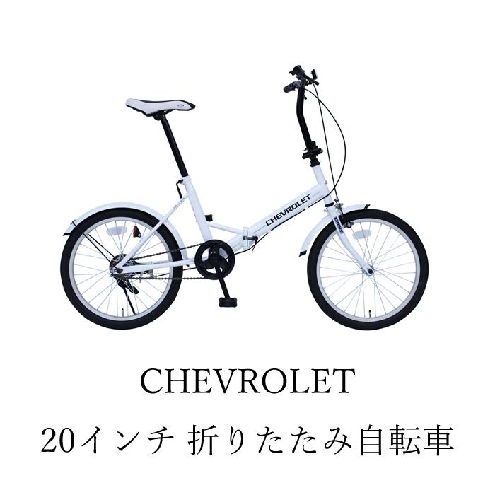 CHEVROLET(シボレー) 20インチ 折りたたみ自転車 FDB20E MG-CV20E【代引不可】