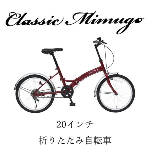 Classic Mimugo FDB20E 折畳み自転車 20インチ MG-CM20E【代引不可】