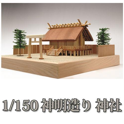 【レーザー加工】1/150 神明造り 神社【ウッディジョーの木製模型】WoodyJOE【代引不可】
