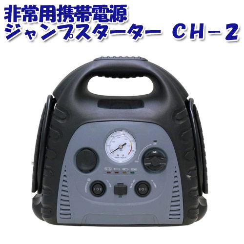 非常用携帯電源ジャンプスターター CH-2 【代引不可】