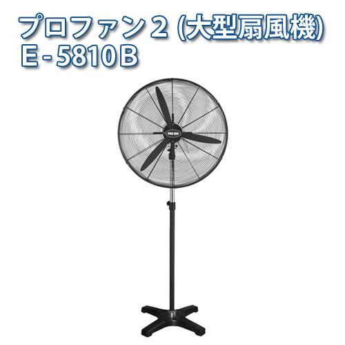 大型扇風機 プロファン2 E-5810【代引不可】
