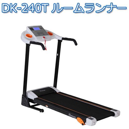 DAIKOU(ダイコウ) DK-240T ルームランナー【代引不可】大広
