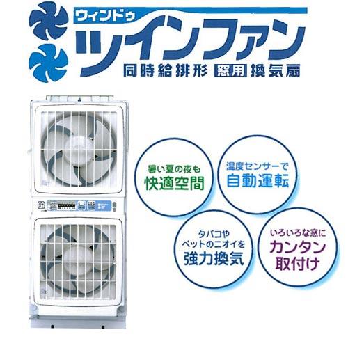 ウインドウ ツインファン FMT-200SM (リモコン付)【代引不可】ウィンドゥ ツインファン (FMT-200S)