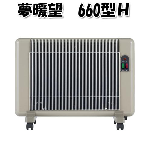 夢暖望 660型H 62914【代引不可】夢暖房