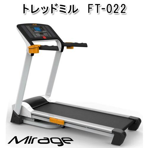 トレッドミル FT-022【代引不可】