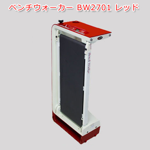 ベンチウォーカー BW2701 レッド自走式ベンチウォーカー【送料別途お見積】【代引不可】