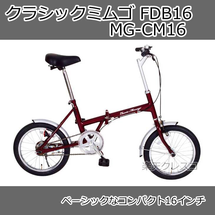 Classic Mimugo FDB16 折りたたみ自転車 16インチ MG-CM16【代引不可】