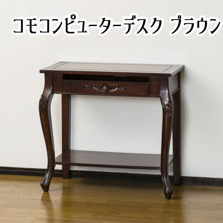 クロシオ コモ 天然木コンピューターデスク (ブラウン) 76×40×70cm 92203 (組立式)【代引不可】